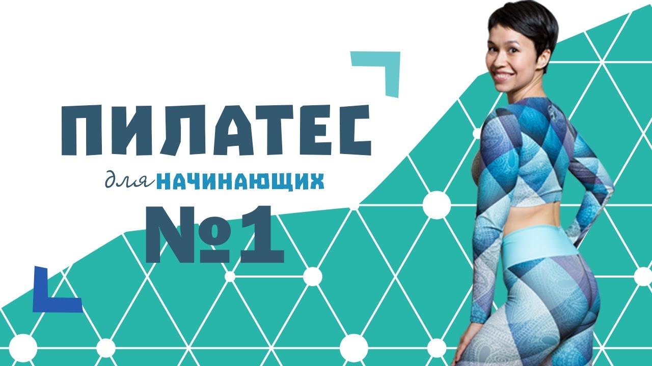 Пилатес для начинающих 1 от Натальи Папушой | скачать комплекс упражнений для похудения торрент