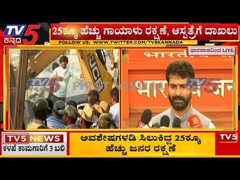 ಕಟ್ಟಡದಲ್ಲಿರುವ ಜನಸಾಮಾನ್ಯರು ಬದುಕಿ ಬರಲಿ   CT Ravi   Dharwad   TV5 Kannada