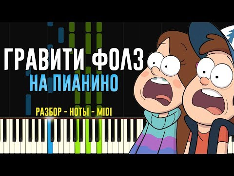 Гравити Фолз | На Пианино | Ноты
