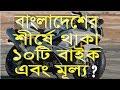 Top 10 most popular bike in Bangladesh
