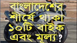 Top 10 Bikes - Top 10 most popular bike in Bangladesh