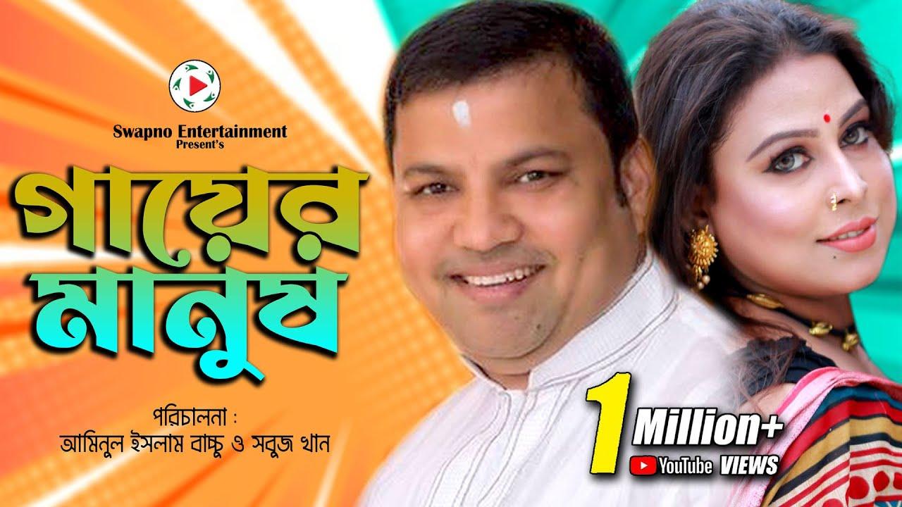 Gayer Manush   Bangla Comedy Natok 2018   ft siddiqur Rahman, Suchona Sikdar, Aminul Islam Bacchu