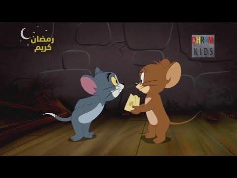 توم وجيري عربي |حلقة الساحرة الجزء 2 |tom and jerry