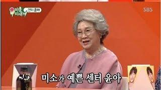 """`미운 우리 새끼` 윤아, """"소녀시대에서 나는 비주얼 담당""""... 세월 흘러도 센터 비주얼…"""
