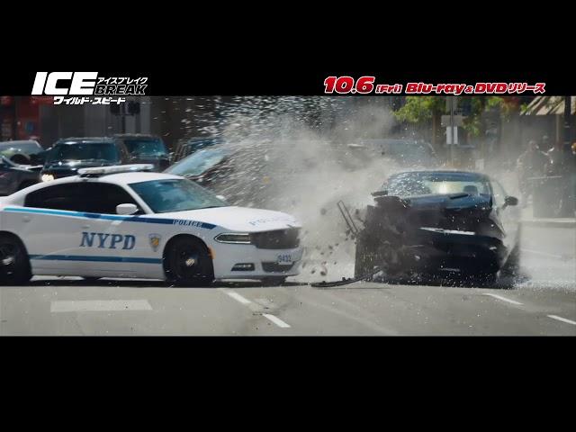 映画予告-『ワイルド・スピード ICE BREAK』ドライバーすごすぎる…特別映像