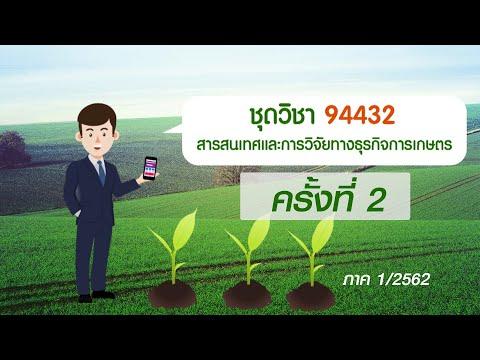 ◣ มสธ.◢ 94432 สารสนเทศและการวิจัยทางธุรกิจการเกษตร ภาคการศึกษา 1/62 ครั้งที่ 2