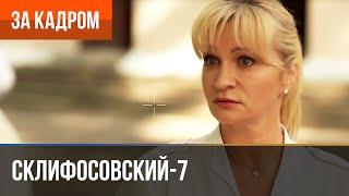 Склифосовский 7 сезон (Склиф 7) - Выпуск 2 - За кадром