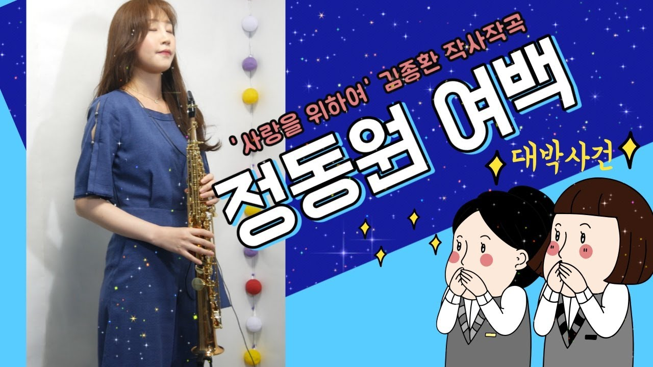 여백(정동원) 색소폰연주 Saxophone Cover 김슬기 - Blank Space(K-Trot)