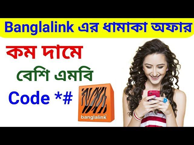 Banglalink hot Internet offer 2018 / banglalink secret Internet code /  by Android BD