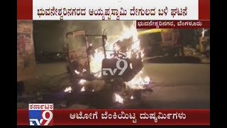 Miscreants Set Auto On Fire Which Was Parked Before Resident In KP Agrahara