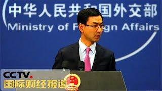 [国际财经报道]热点扫描 外交部:望美方三思而后行 切勿意气用事| CCTV财经