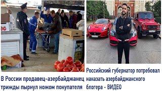 Беспредел азербайджанцев в России