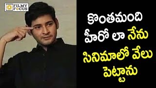Mahesh babu satirical punch on top telugu actors : unseen video - filmyfocus.com