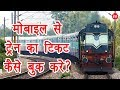 How to Book Train Ticket on Mobile in Hindi | By Ishan