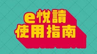 Publication Date: 2020-09-20 | Video Title: 【圖書】e悅讀使用指南