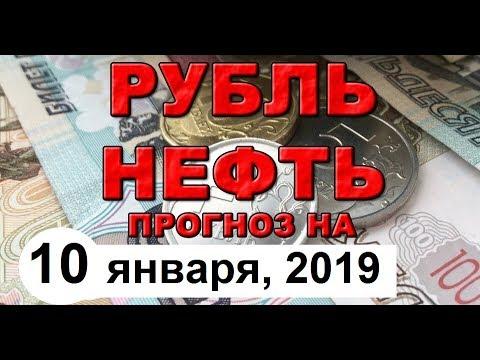 Прогноз курса доллара на сегодня, курс рубля на сегодня (обзор от 10 января 2019 года)