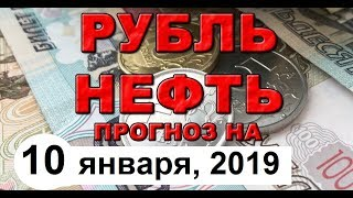 Смотреть видео Прогноз курса доллара на сегодня, курс рубля на сегодня (обзор от 10 января 2019 года) онлайн