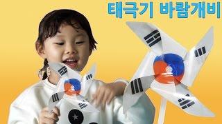 라임 태극기 바람개비 만들기 DIY 장난감 놀이 | 윤봉길의사기념관 LimeTube & Toy 라임튜브