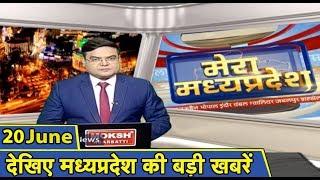 Madhya Pradesh Latest News : मेरा मध्यप्रदेश | मध्यप्रदेश आज की बड़ी खबरें | 20 June 2019