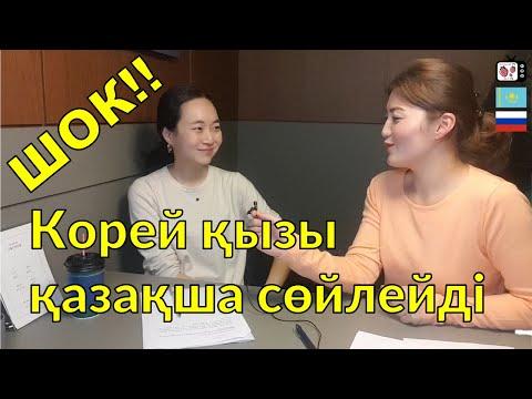 Корей қызы қазақша сөйлейді | Кореянка говорит на казахском в Корее