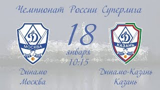 Смотреть видео Динамо (Москва) - Динамо-Казань (Казань) | 18.01.20 онлайн