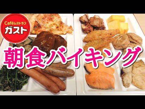 【大食い】煮込みハンバーグ!とろろご飯!ガトーショコラ!種類豊富すぎなガストの朝食バイキング!