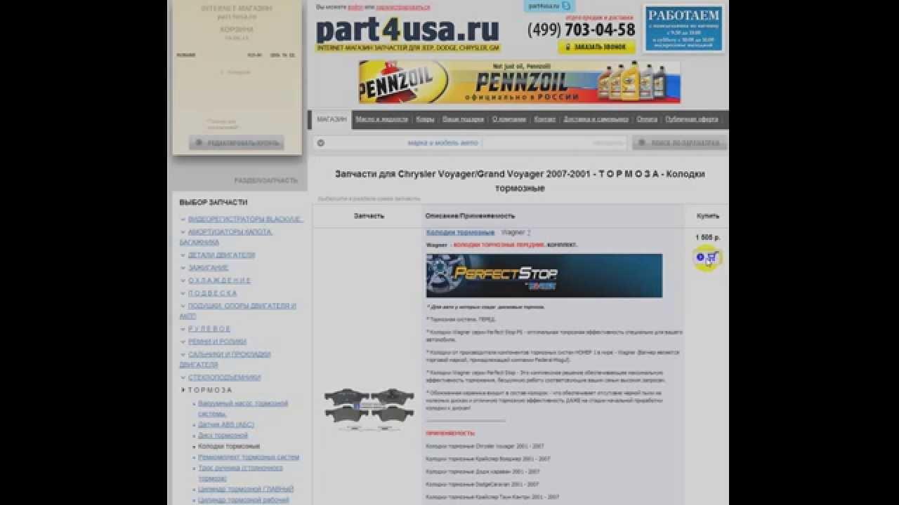 Ремонтируем Соленоид АКПП Dodge Caravan - YouTube