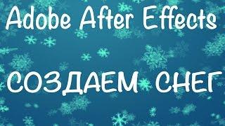 Adobe After Effects CS6 - 2 способа как сделать снег в программе