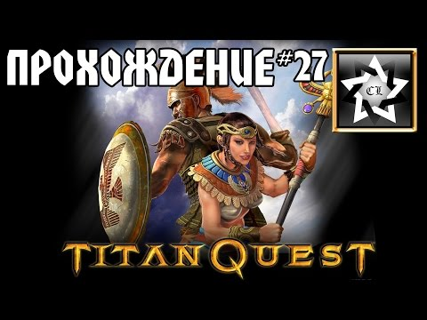 Прохождение Titan Quest: Immortal throne (1 часть)