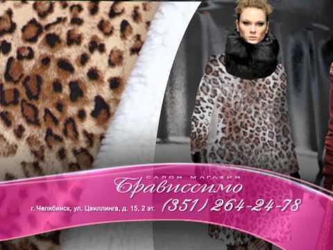 Брависсимо Челябинск  осень- зима 2013г