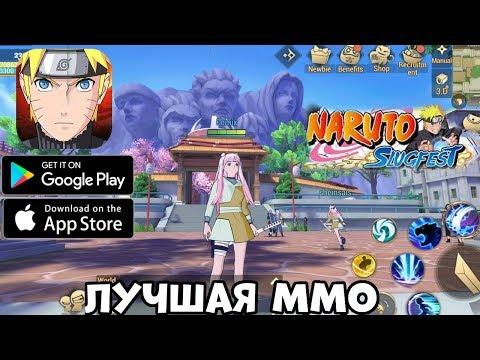 Новая бетка Naruto: Slugfest - лучшая MMO про Наруто (Android Ios)