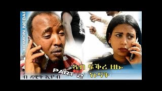 HDMONA New Eritrean Comedy:  ኣብ ፍቅሪ ዛሎ ኩናት ብ ዳዊት ኢዮብ Ab Fkri Zalo Kunat by Dawit - Part two  -- 2017