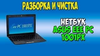 видео Замена шлейфа матрицы Asus 1001px
