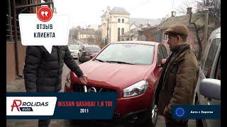 Nissan Qashqai 1,6 TDI  2011 c аукциона Европы. Отзыв клиента.