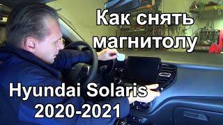 Как снять магнитолу Hyundai Solaris 2020-2021 | Демонтаж штатной автомагнитолы
