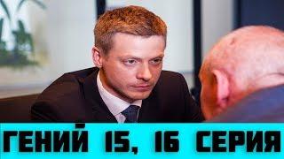 ГЕНИЙ 15 СЕРИЯ (сериал, 2019) на НТВ Анонс, дата выхода