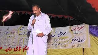 Asad Abbasi &Babar Sanwal Sehnsa program