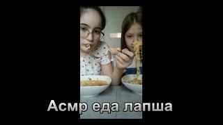 асмр еда лапша