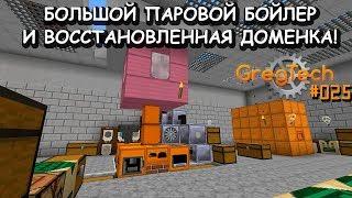 GregTech 25 - Большой паровой бойлер и восстановленная доменка! Индустриальный minecraft на стриме!