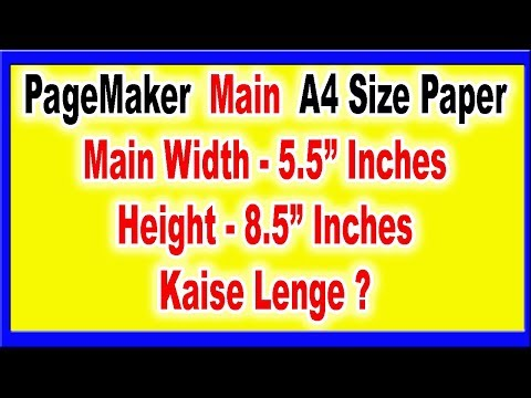 How To Height 8.5 Inches & Width  5.5 inches  In A4 Size Page  In Pagemaker In Hindi