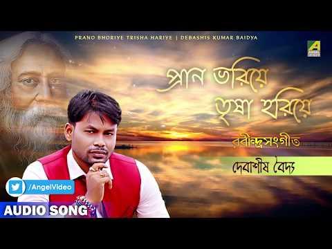 Prano Bhoriye Trisha Hariye | Rabindra Sangeet Audio Song | Debashis Baidya