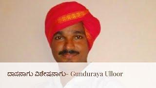 Dasanagu Visheshanagu   ದಾಸನಾಗು ವಿಶೇಷನಾಗು - Gunduraya Ulloor
