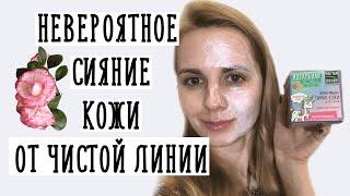 НЕВЕРОЯТНОЕ СИЯНИЕ Чистая Линия крем маска для лица Сияние Идеальная кожа Серия с единорогами