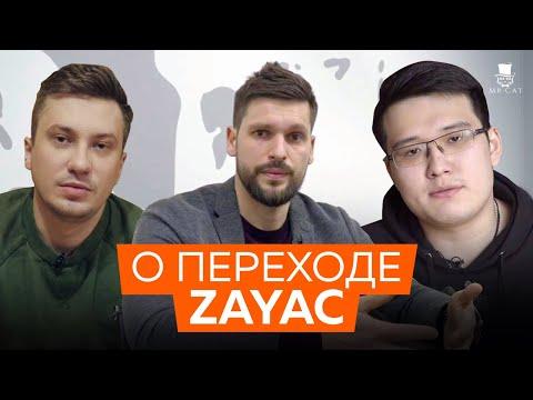 О переходе Zayac