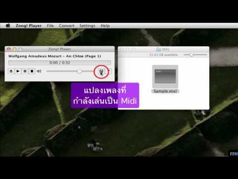 เล่นและแปลง MusicXML เป็น MID ฟรีบน Mac
