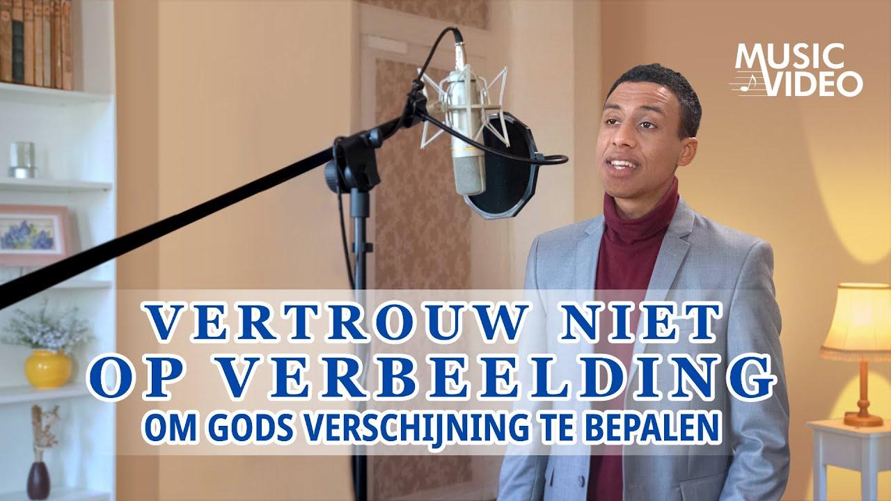 Christelijk lied 'Vertrouw niet op verbeelding om Gods verschijning te bepalen' (Dutch subtitles)
