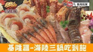 【基隆】6公分巨無霸大蝦「魯山人和風壽喜燒鍋」海陸三鍋吃到飽!食尚玩家