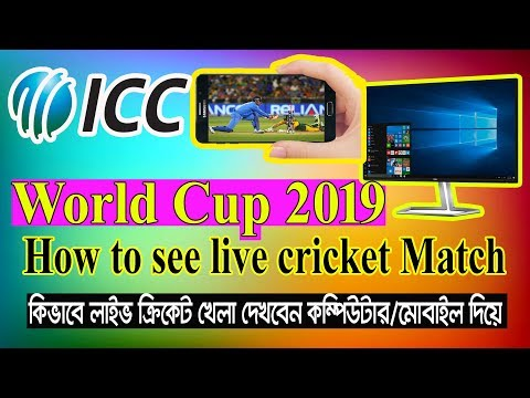 How To See Live Cricket Match On PC,  ICC World Cup 2019// Live Cricket Match Today