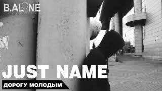 Just name — Дорогу молодым