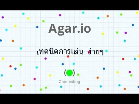Agar.io - สอนเล่นง่ายๆ